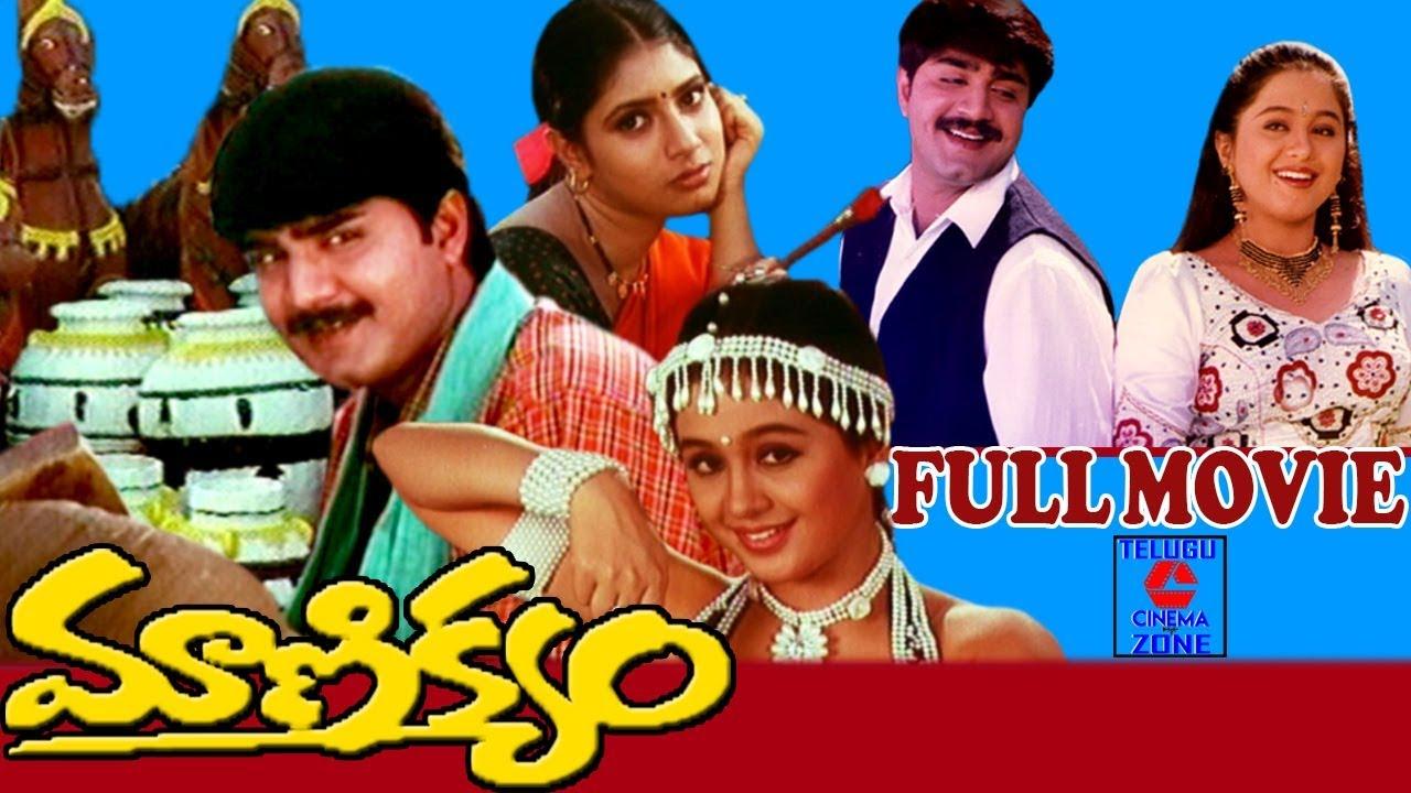Download MANIKYAM | TELUGU FULL MOVIE | SRIKANTH | SANGHAVI | DEVAYANI | TELUGU CINEMA ZONE
