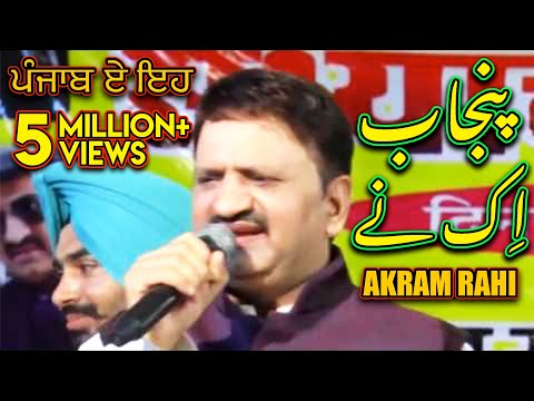 Rab Di Saun Dovein Ie Punjab Ik Ney | Akram Rahi | LIVE SHOW In Rajasthan, India | Song 6 Download