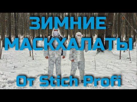 Зимние маскхалаты от Stich Profi. Проект Чистота.