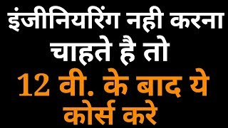 12 वी साइंस के बाद क्या करे | Course After 12th Science | Career, Jobs, Education, Course etc.