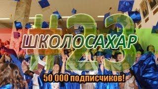 ШКОЛОСАХАР #23 и 50 000 ПОДПИСЧИКОВ!