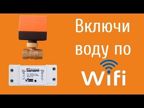 Умный дом - Управление подачей воды по wifi