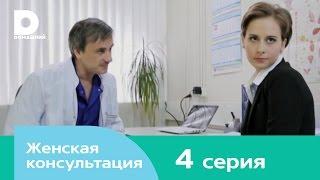 Женская консультация 4