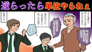 【漫画】ガリ勉のクラスメイト、授業中教師に歯向かった結果・・(スカッとする話)【マンガ動画】