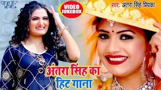 #Antra Singh Priyanka का भोजपुरी के सबसे हिट गाने   #Video_Jukebox   Bhojpuri Superhit New Song 2021