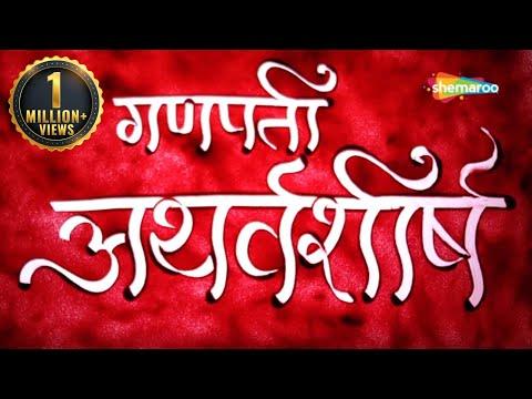 ganpati-atharvashirsha-with-sand-art- -jasraj-joshi- -गणपति-अथर्वशीर्ष