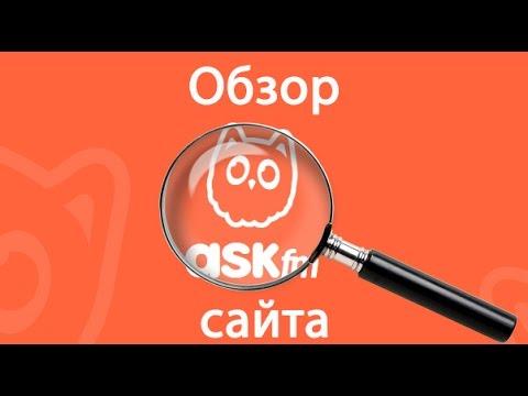 Аск фм обзор: задать, прочитать и ответить на вопрос, поиск людей, настройки ask.fm