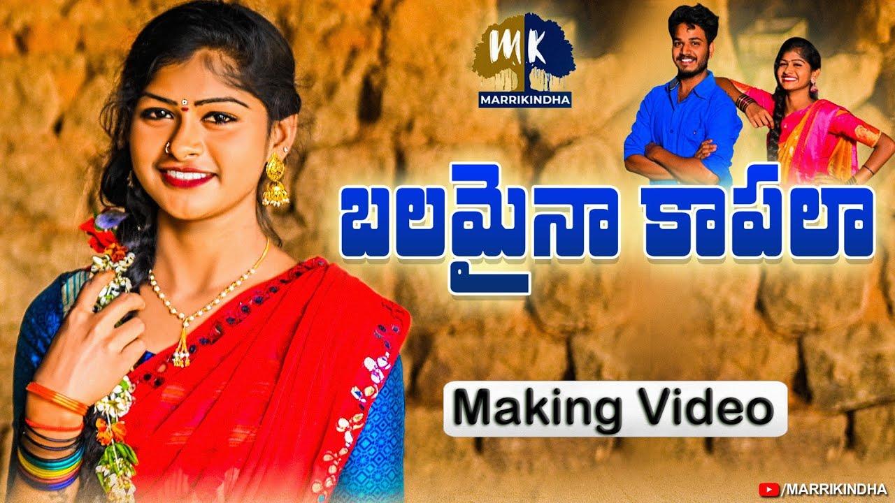 Download Balamaina Kapala - Making Video   Super Hit DJ Song 2021   Rajeshwari   folk songs   @MarriKindha