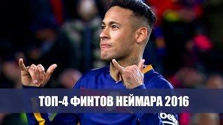 ТОП-4 ФИНТОВ НЕЙМАРА 2016