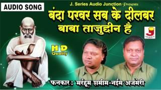 Baba tajuddin special qawwali - banda parwar sabke dilbar baba tajuddin hai - sufi qawwali