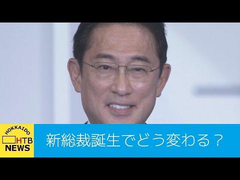 岸田新総裁誕生 道民の暮らしどうなる?「給付金」支給の公約も