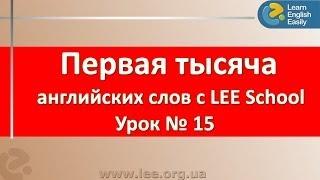 Школа английского языка в Киеве  Английский для начинающих в серии