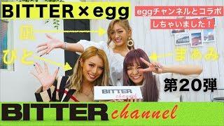 BITTER チャンネル Vol.20【BITTERチャンネル×eggチャンネル】 thumbnail