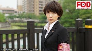 藤堂比奈子(波瑠)は警視庁捜査一課の新人刑事。母親の形見である七味...