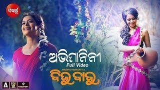Abhimani E Pabanata San San Full Romantic Song Film Biju Babu Supriya
