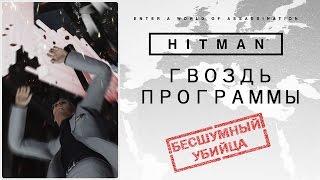 Hitman 6 | Гвоздь программы. (Бесшумный убийца) #3