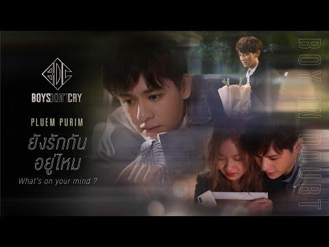 ยังรักกันอยู่ไหม (What's on your mind?) - PLUEM PURIM   BOYS DON'T CRY