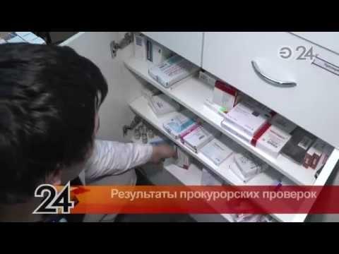 В Казани прошли проверки аптек