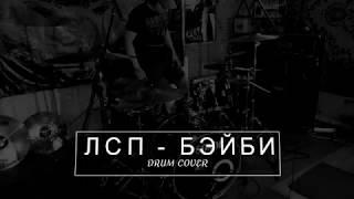 ЛСП - БЭЙБИ [Face cover] - кавер на барабанах