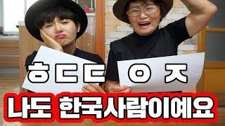 할머니 줄임말 공부하다가 도라뿌겠다. 나도 한국사람이예요. 줄임말 좀 가르쳐주세요. 한국말 어려워  ㅠ.ㅠ   [ 공대생네 가족 ]