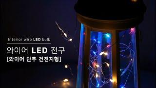 [나눔조명] 와이어 LED(단추 건전지형)