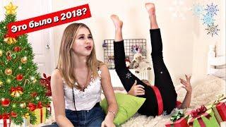 Итоги 2018 / Привет 2019! новый год