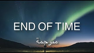 K-391, Alan Walker & Ahrix - End Of Time  Lyrics م