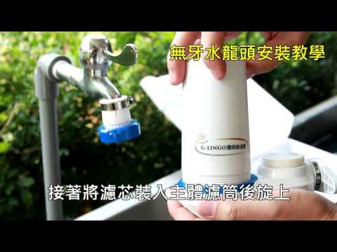 G LINGO 環保除油器  安裝教學