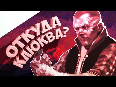 Откуда Клюква в  Mother Russia Bleeds - Обзор