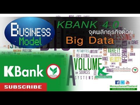 Business  Model | KBANK 4.0 จุดพลิกธุรกิจด้วย Big Data #20/09/17