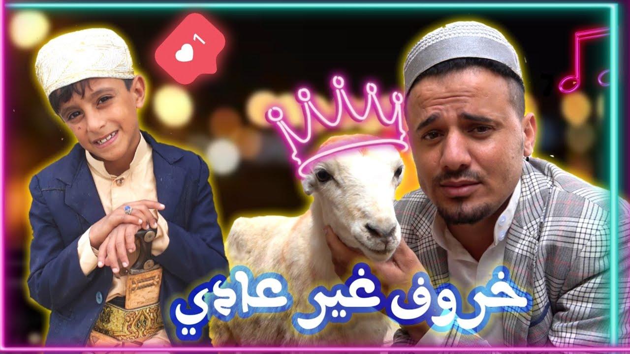 كليب العيد | خروف غير عادي