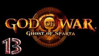 God of War: Ghost of Sparta прохождение на геймпаде PSP версия часть 13 Врата смерти