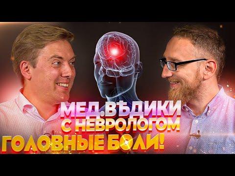 Головная боль с Кириллом Скоробогатых и доктором Утиным