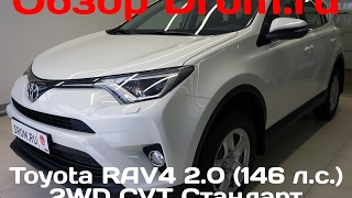 toyota RAV4 2017 2.0 (146 л.с.) 2WD CVT Комфорт плюс - видеообзор
