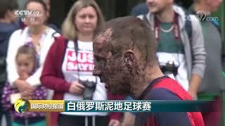 [国际财经报道]白俄罗斯泥地足球赛| CCTV财经