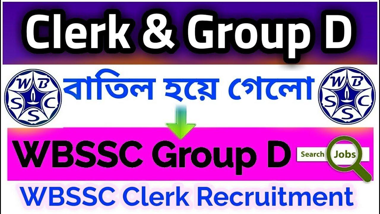WBSSC Group D Recruitment 2019 | Clerk Recruitment Update | WB SSC Panel  and Waiting List