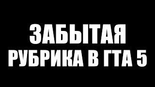РУБРИКА ГТА 5 КОТОРУЮ ВСЕ ЗАБЫЛИ!