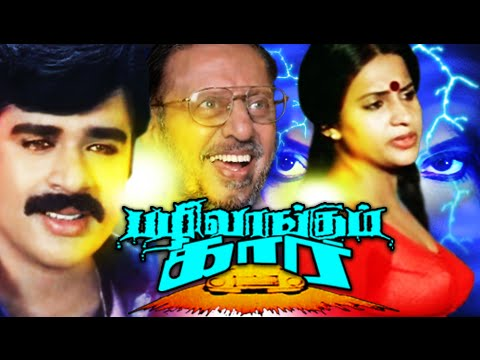 Pazhi Vangum Car Full Movie | Tamil Movies # Tamil Super Hit Movies # Ratheesh,Meena