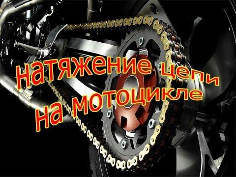 Натяжение цепи на мотоцикле