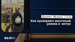Без маски не пройти: смотрим, как в метро ужесточили режим проверки