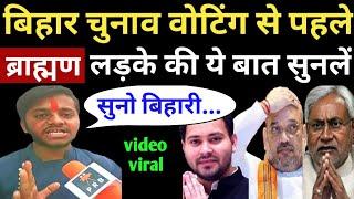 Bihar Election | Nitish Kumar | Narendra Modi | Tejashwi Yadav | Sambit Patra | Lalu Yadav | RJD