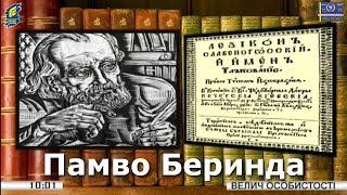 ПАМВО БЕРИНДА / Програма Велич особистости / 152 студія // 2018