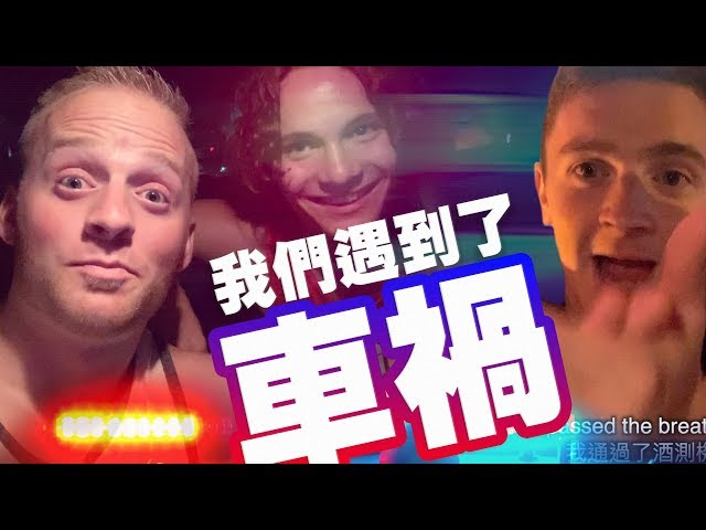 我們車子被撞倒了!美國哥哥第一次在台灣遇到車禍  - [布拉德逛台灣 #5]