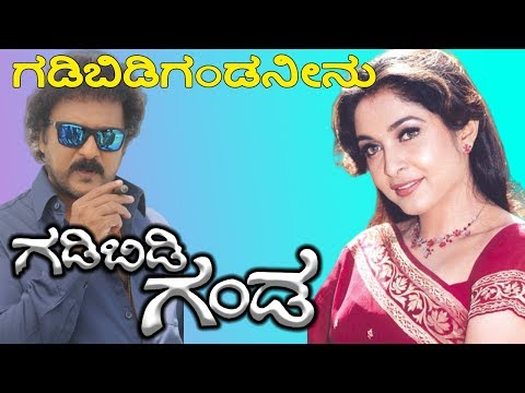 Gadibidi Ganda Kannada Movie Songs | Gadibidi Ganda Neenu | Ravichandran, Ramyakrishna, Roja