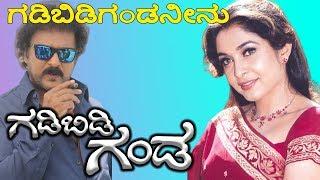 Gadibidi Ganda-ಗಡಿಬಿಡಿ ಗಂಡ Kannada Movie Songs | Gadibidi Ganda Video Song | Ravichandran | TVNXT
