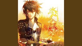 Provided to YouTube by massenext 十鬼の絆 · 黒崎真音 悠久ノ謳 ℗ Gen...
