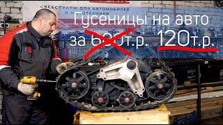 Советы механика. Ставим гусеницы за 120 рублей вместо колёс!!!