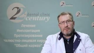 видео Стоматология 22 ВЕК