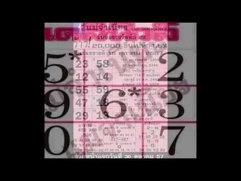 เลขเด่น เลขดัง  งวด16 ตุลาคม 57#หวย