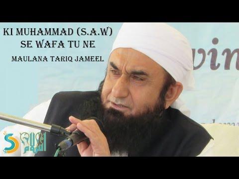 Maulana Tariq Jameel - Ki Muhammad (S.A.W) Se Wafa Tu ne